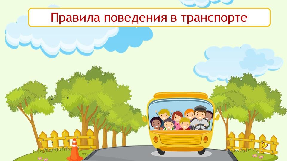 Правило поведения в автобусе картинки